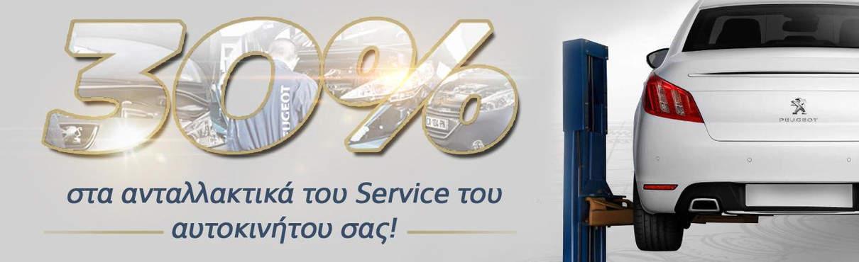 peugeot-30-discount-1280x645.319949.32