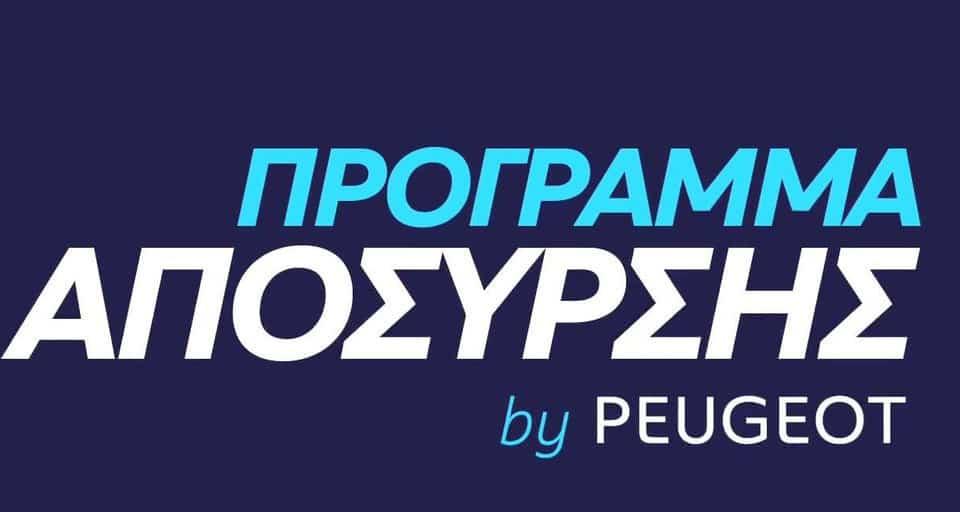 Peugeot απόσυρση