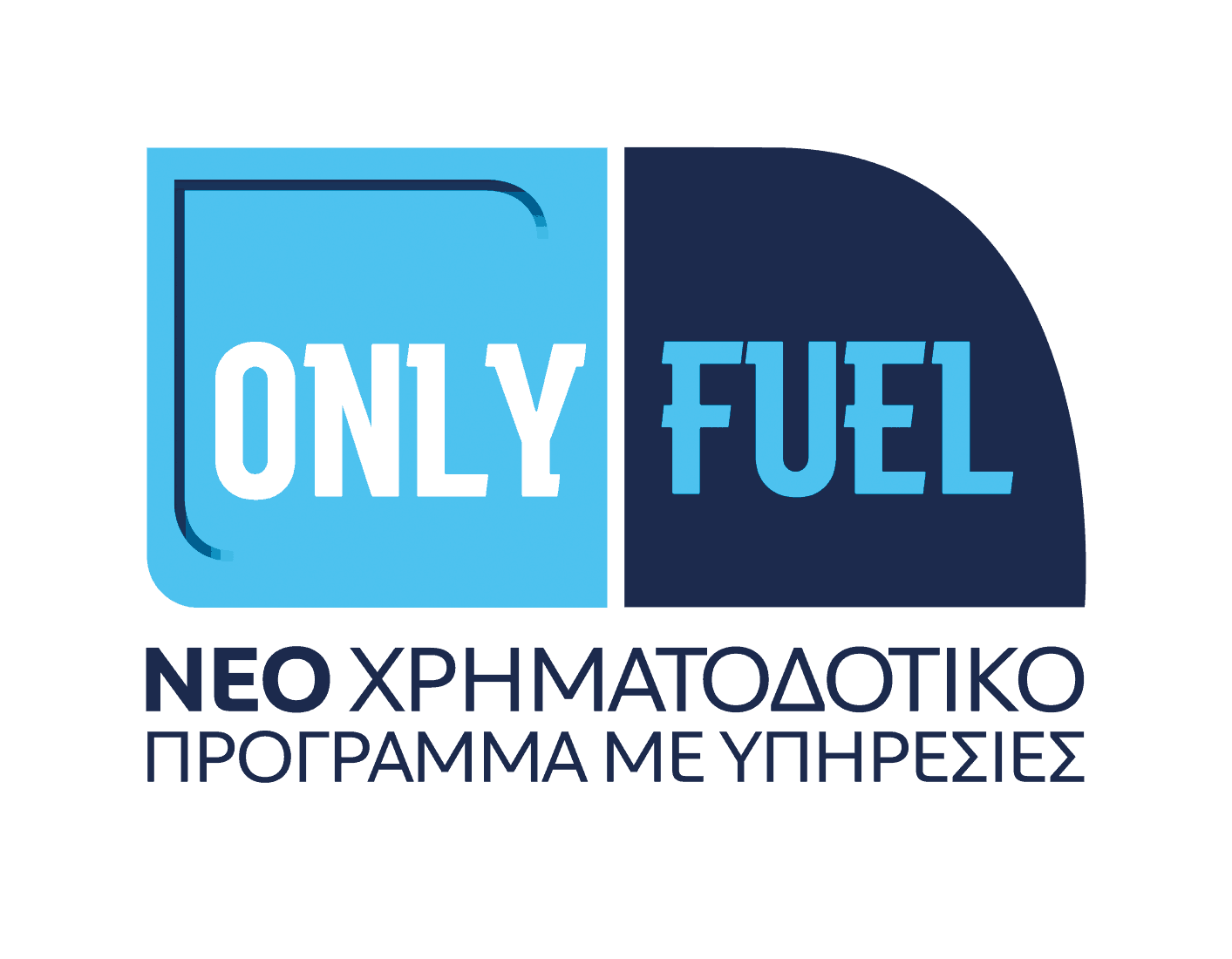 only-fuel-logo