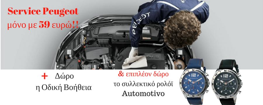 Service Peugeot