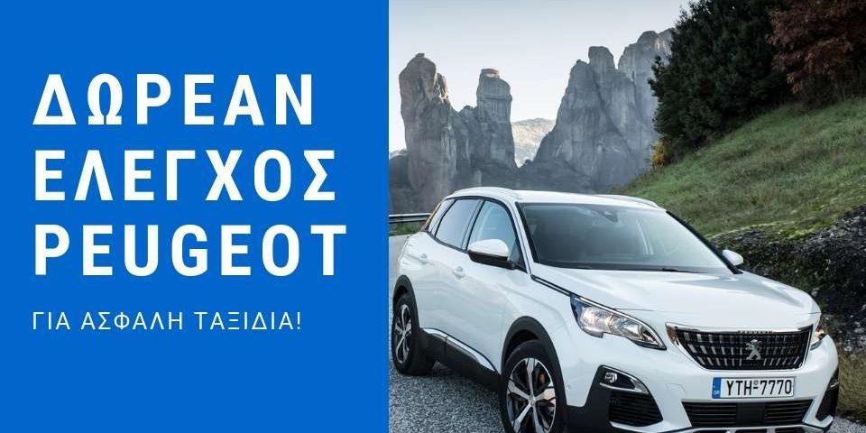 Ανοιξιάτικος έλεγχος Peugeot δωρεάν